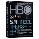 HBO的内容战略 小比尔・梅西(Bill Mesce, Jr.),粟志敏 浙江人民出版社