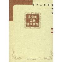 【旧书二手书9成新】儿童的巴赫钢琴曲集 张慧 等 9787885851064 重庆电子