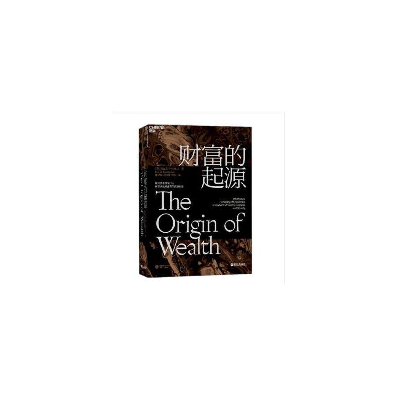 现货 财富的起源 埃里克·贝因霍克 湛卢文化 是一部你不能错过的新经济思想重磅力作