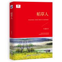 稻草人(小学语文快乐读书吧三年级上必读,90000+读者五星好评推荐)