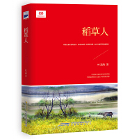 稻草人(小学语文快乐读书吧三年级上必读,众多读者五星好评推荐!)