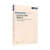 武汉市社会保障制度研究(武汉研究院文库)