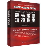 2020中国大学评价研究报告――高考志愿填报指南