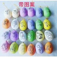 diy幼儿园创意彩绘蛋六一礼物填色手工制作儿童彩蛋鸡蛋 塑料手绘彩蛋壳 卡通图案 白鸡蛋 神话魔术 舞台魔术道具 仿真
