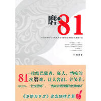 磨 81 何玉鹏 春风文艺出版社
