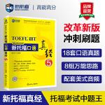新托福口语真经5 托福口语考试真题解析 新航道TOEFL考试押题教材