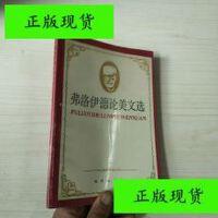 【二手旧书9成新】弗洛伊德论美文选 /佛洛伊德 知识出版社