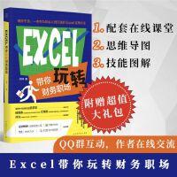 EXCEL带你玩转财务职场 北京时代华文书局