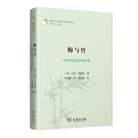 梅与竹:中国传统苏州评弹(评弹与江南社会研究丛书)商务印书馆