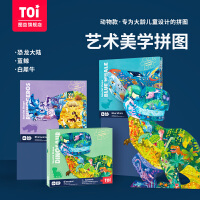 TOI图益艺术拼图异形动物儿童益智玩具恐龙*礼盒男孩8-9-10岁