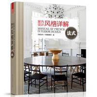 室内设计风格详解――法式(一本书读懂法式风格!历史、文化、元素、硬装、软装、经典案例,全方位解读法式风格)