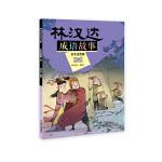 林汉达成语故事--全文注音版 (四)