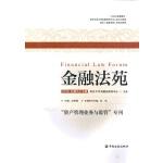 金融法苑(2018 总第九十七辑)