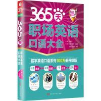 365天职场英语口语大全 振宇英语口语系列100万册升级版 北京时代华文书局