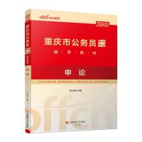中公2021重庆市公务员录用考试教材 申论教材 2021年重庆公务员考试用书 重庆公务员市考申论教材重庆公务员考试