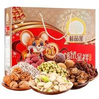 鲜品屋年货过年坚果零食大礼包新年春节干果礼盒福鼠呈祥1700g