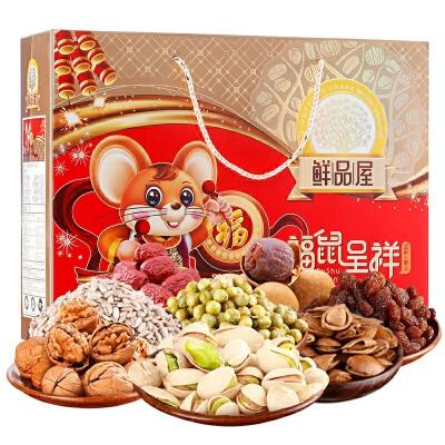 鲜品屋年货过年坚果零食大礼包新年春节干果礼盒福鼠呈祥1700g 好坚果要吃臻味道