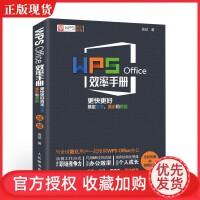 现货 WPS教程书籍自学一本通WPS Office效率手册文员零基础入门学习2016办公软件应用excel表格制作wo