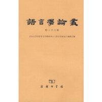 语言学论丝(第三十六辑)
