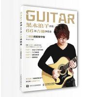 果木浪子新编66首吉他弹唱曲(二维码视频教学版)