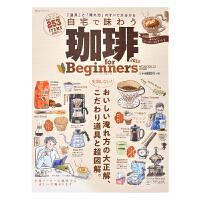 现货 进口日文 咖啡入门 珈�i for Beginners 2019