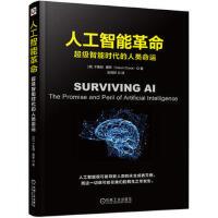 人工智能革命:超级智能时代的人类命运 [英]卡鲁姆蔡斯(Calum Chace)著 张尧然 机械工业出版社