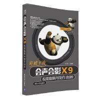突破平面会声会影X9视频编辑与制作剖析