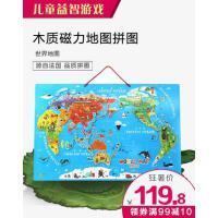 北斗木质磁力地图拼图世界地图 3-6-9-12周岁儿童启蒙认知益智游戏磁力拼图玩具 宝宝早教认知拼图 老师推荐地理拼图