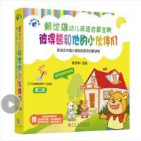 赖世雄幼儿英语启蒙宝典・彼得熊和他的小伙伴们(第二级)(汉英对照) [3-6岁]
