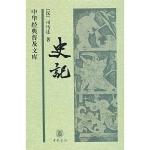 史记――中华经典普及文库(精)