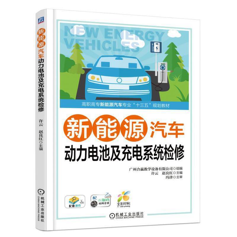 新能源汽车动力电池及充电系统检修 大量实物照片,全彩印刷;二维码视频,轻松学原理学操作