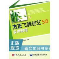【二手旧书9成新】方正飞腾创艺5.0实用教程吕金兰,申占龙,张新惠著97
