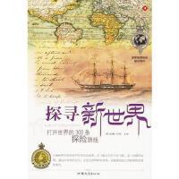探寻新世界:打开世界的300条探险路线 (英)汉明,胡炜 9787811206968 汕头大学出版社