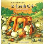 正版-DFDY-好孩子成长学习绘本:公主的南瓜车(注音版平装绘本) 9787535833488 湖南少年儿童出版社 知