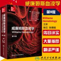 现货正版 威廉姆斯血液学 第9版第九版 陈竺 陈赛娟 主编 2018年10月出版 人民卫生出版社
