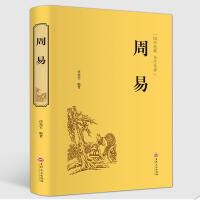 【50元任选5本】《周易》 (精装)原著正版 初中学生必读无障碍阅读典藏版