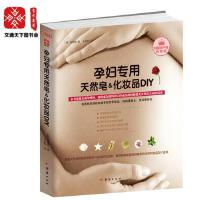 孕妇专用天然皂 化妆品DIY 孕妇保养 医疗卫生保健 孕妇育婴大百科 准爸准妈畅销读物