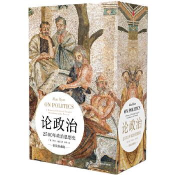 论政治:2500年政治思想史(套装共2册)(pdf+txt+epub+azw3+mobi电子书在线阅读下载)