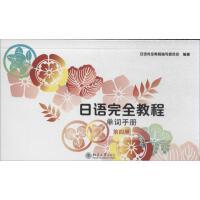 日语完全教程单词手册 第四册 日语完全教程编写委员会北京大学出版社