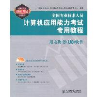 【按需印刷】-全国专业技术人员计算机应用能力考试专用教程--用友财务(U8)软件