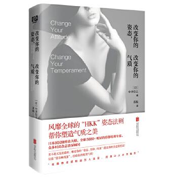 """改变你的姿态,改变你的气质(日本国民级形态大师,全球5000+明星的形体培训专家,仅靠姿态和线条,让你的美走得更远)风靡全球的""""HKK""""姿态法则,帮你塑造气质之美"""