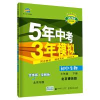 曲一线 初中生物 北京专版 七年级下册 北京课改版 2020版初中同步 5年中考3年模拟 五三