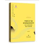 中国历史气候变化的政治经济学--基于计量经济史的理论与经验证据(当代经济学系列丛书.当代经济文库)
