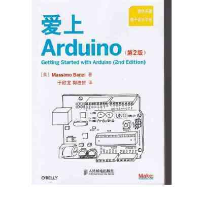 [二手书旧书9成新m]爱上Arduino(第2版) /【美】Massimo Banzi 人民邮电出版社
