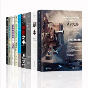 电影之书【套装9册】认识电影+故事+剧本+对白+镜头的语法+电影剧作问题攻略+创作指南+写作基础