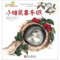 封面有磨痕-TSW-大自然的故事科学童话绘本系列:小睡鼠要冬眠 9787514209136 印刷工业出版社 知礼图书专