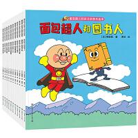 【包邮】面包超人好孩子的快乐绘本(套装11册)