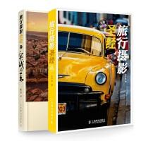 旅行摄影圣经:旅行摄影圣经(完美随行版)+旅行摄影圣经2――实战为王(套装全2册)