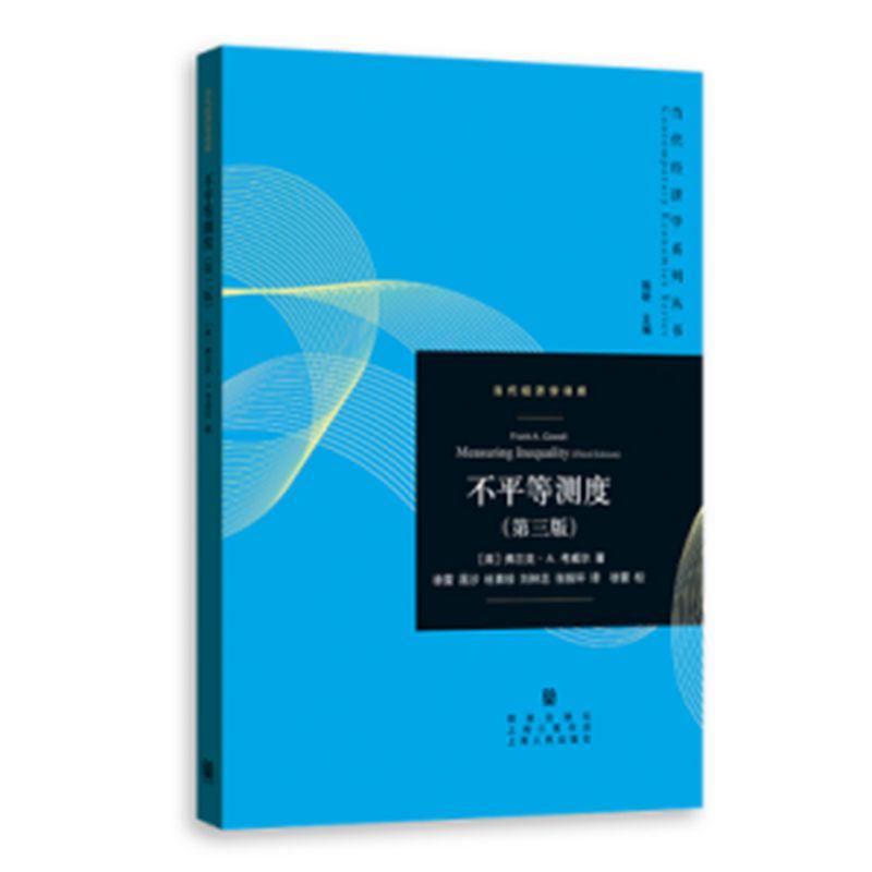 不平等测度(第3版)(当代经济学系列丛书.当代经济学译库)
