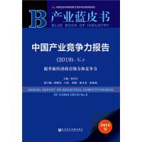 产业蓝皮书:中国产业竞争力报告(2019)No.8